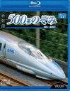 新幹線 500系のぞみ 博多〜新神戸 [Blu-ray]