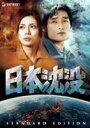 日本沈没 スタンダード・エディション(DVD) ◆20%OFF!