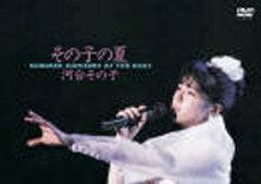 河合その子/その子の夏(DVD) ◆20%OFF!