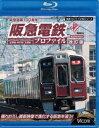 阪急電鉄プロファイル 改訂版 ~宝塚線・神戸線・京都線~(BD) ◆20%OFF!