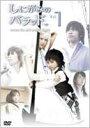 しにがみのバラッド。 Vol.1(DVD) ◆20%OFF!