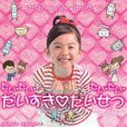 渡邉このみ with Psalm/だい・だい・だいすき!たい・たい・たいせつ!(CD)