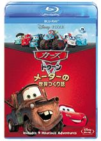 カーズ トゥーン/メーターの世界つくり話 【Blu-ray】