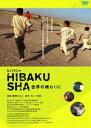 ヒバクシャ 世界の終わりに(DVD) ◆20%OFF!