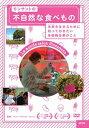 モンサントの不自然な食べもの(DVD)
