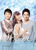《送料無料》ガラスの城 DVD-BOX I (DVD) ◆20%OFF!