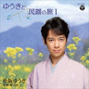 松阪ゆうき/ゆうきと民謡の旅1(CD)