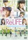 ReLIFE リライフ 豪華版DVD(DVD)