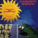《送料無料》村田和人/太陽の季節(CD)