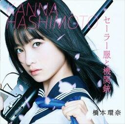 橋本環奈/セーラー服と機関銃(Type-B)(CD)