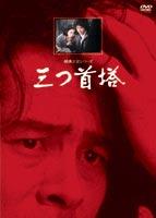 三つ首塔(リマスター版)(DVD) ◆20%OFF!