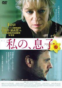 私の、息子(DVD)