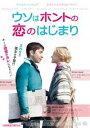ウソはホントの恋のはじまり(DVD)