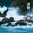キング・スーパー・ツイン・シリーズ::津軽三味線 ベスト(CD)