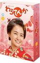 連続テレビ小説 わろてんか 完全版 ブルーレイ BOX3(Blu-ray)