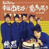 純烈/幸福あそび/愛をありがとう(プレミアム盤)(CD)