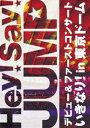 Hey! Say! JUMP デビュー&ファーストコンサート...