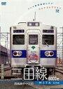 パシナコレクション 都営地下鉄三田線 6000形(DVD)