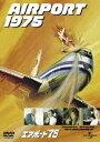 エアポート'75(初回生産限定)(DVD) ◆20%OFF!