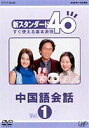 NHK外国語講座 新スタンダード40 すぐ使える基本表現 中国語会話 Vol.1 ◆20%OFF!