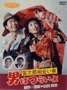男はつらいよ (第15作)寅次郎相合い傘 (再発売)(DVD) ◆20%OFF!