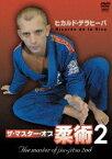 ヒカルド・デラヒーバ ザ・マスター・オブ柔術 2(DVD)