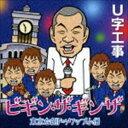 U字工事 / ビギン・ザ・ギンザ [CD]