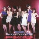 Berryz工房 / Berryzマンション9階(通常盤) [CD]