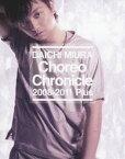 三浦大知/Choreo Chronicle 2008-2011 Plus(Blu-ray)