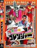 秘密戦隊ゴレンジャー Vol.13(DVD) ◆25%OFF!