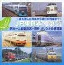 JR東日本 特急・急行・快速 駅ホーム自動放送+音片 オリジナル音源集(CD)