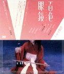 椎名林檎/短編キネマ 百色眼鏡 [DVD]