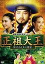 《送料無料》正祖大王 -偉大なる王の肖像- DVD-BOX 2(DVD) ◆20%OFF!
