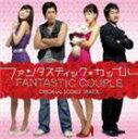 《送料無料》(オリジナル・サウンドトラック) ファンタスティック・カップル オリジナル・サウンドトラック(CD)