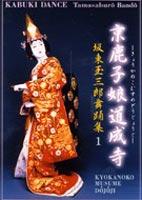 坂東玉三郎舞踊集 1 京鹿子娘道成寺DVD ◆20%OFF!