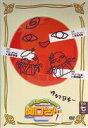 万田兄弟PRESENTS 関口さん1 その七(DVD) ◆20%OFF!