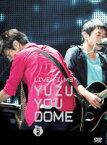 ゆず/LIVE FILMS YUZU YOU DOME DAY 2〜みんな、どうむありがとう〜 [DVD]