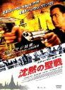 スティーヴン・セガール 沈黙の聖戦 特別版(DVD) ◆20%OFF!