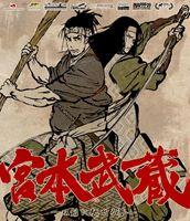 宮本武蔵 双剣に馳せる夢(Blu-ray)