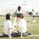 楽天乃木坂46グッズ乃木坂46/おいでシャンプー(Type-B/CD+DVD)(CD)