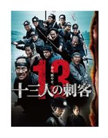 十三人の刺客 豪華版(DVD) ◆20%OFF!