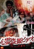 心霊盗撮ビデオ 呪われた鑑賞会(DVD)