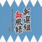 田中拓人(音楽)/NHK BS時代劇 新選組血風録 オリジナルサウンドトラック(CD)