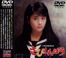 さびしんぼう(DVD)