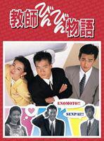 ★サマーセール《送料無料》教師びんびん物語 DVD BOX(DVD)
