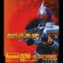 相川七瀬のカラオケ人気曲ランキング第6位 シングル曲「Round ZERO ~BLADE BRAVE (特撮ドラマ「仮面ライダー剣」のオープニングテーマソング)」のジャケット写真。