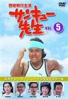 サンキュー先生 VOL.5(DVD)