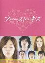 【初回仕様!】 ファーストキス DVD-BOX(DVD) ◆20%OFF!