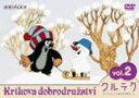 クルテク もぐらくんと森の仲間たち Vol.2 ◆20%OFF!