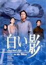 白い影 2(DVD) ◆20%OFF!